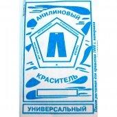 Анилиновый краситель для ткани голубой